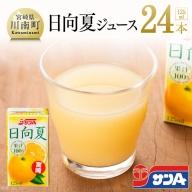 『サンA日向夏ジュース100%』125ml×24本セット