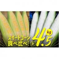 スイートコーン2種食べ比べ(ホワイト+ドルチェドリーム)4.5kg