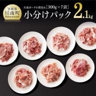 川南ポーク豚小間切れ2.1kg(300g×7袋)