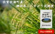【9月より配送開始】棚田米こしひかり定期便(5kg×6ヶ月)