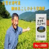 【9月より配送開始】棚田米こしひかり定期便(5kg×12ヶ月)