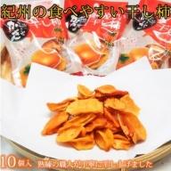 G6051_紀州かつらぎ山の食べやすい干し柿 化粧箱入 25g×10個