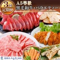 DD-0022 定期便【3ケ月配送】枕崎お楽しみ便(A5等級黒毛和牛etc)