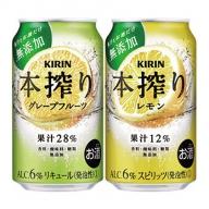 キリン本搾り 飲み比べセット 350ml×24本(2種×12本)