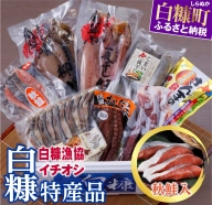 白糠漁協イチオシ白糠特産品セット(15,000円)