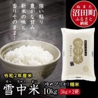 北海道 ゆめぴりか 10kg 精米 5kg×2袋 令和2年産 雪中米