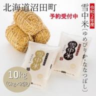 令和2年産 雪中米食べ比べセット(ななつぼし5kg・ゆめぴりか5kg)