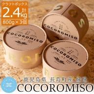 COCOROMISO 800gクラフトボックス3個セット_cocoro-464