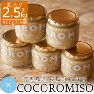 COCOROMISO 500g瓶入り5個セット_cocoro-465
