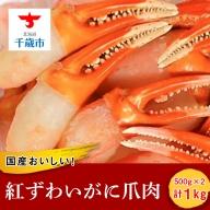 おいしい紅ずわい蟹爪肉[国産]約1kgセット