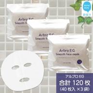 肌を整える  【合計160枚】 アルブロEGスムース フェイスマスク 40枚入×4袋 フェイスパック シートマスク 国産 無香料 無着色 無鉱物油 【SPC】