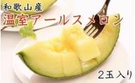 ZD6202_【産地直送】和歌山の温室アールスメロン2玉入り(秀品)