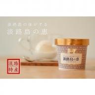 BD10◇【五つ星ひょうご選定】淡路島の味がする 淡路島の恵アイス(ミルク3個・ヨーグルト3個)セット