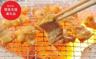 【コロナ緊急支援品】焼き肉屋の味をご家庭で!国産牛ホルモン味付400g(冷凍)×2袋