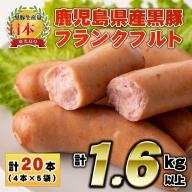 No.459 鹿児島県産!黒豚フランクフルト(計2.2kg以上・4本入×7袋)【コワダヤ】