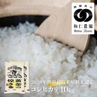 コシヒカリ 10kg 「黄金の煌き」 精白米 飛騨の米 和仁農園 白米 金賞受賞 [Q068]