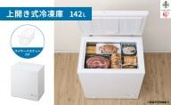 上開き式冷凍庫 142L ICSD-14A-W