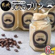 「黒髭珈琲」大人のプリン6個_AA-9901