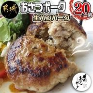 肉汁あふれる!「おさつポーク」生ハンバーグ20個_MJ-1414