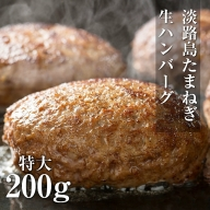 BYB2◇淡路島玉ねぎ生ハンバーグ特大200g(無添加)冷凍10個セット
