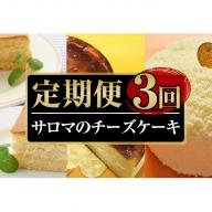 オホーツクサロマのチーズケーキ 3回定期便
