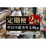 オホーツクサロマ産カキ殻付き2年貝2.5kg・1年貝むき身400gセット 2回定期便