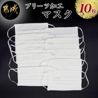 繊維のプロが作った綿100%のプリーツ加工マスク(10枚)【入金から10日以内に発送】_AA-8501