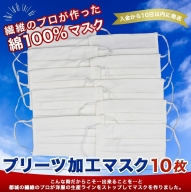 AA-8501_繊維のプロが作った綿100%のプリーツ加工マスク(10枚)【入金から10日以内に発送】