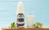 低温で殺菌した栄養豊富な牛乳「幸せのミルク」(牛乳 900ml)