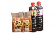 【B2】ふるさとの味 (吟醸味噌、おさしみ醤油、味ゆたかセット)
