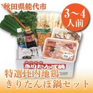 特選比内地鶏 きりたんぽ鍋セット【3~4人前】