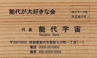 秋田杉名刺  (片面一色 100枚)