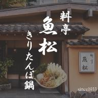 きりたんぽセット(5人前)