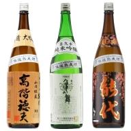 能代至高の逸品酒 3本セット【各1.8L】