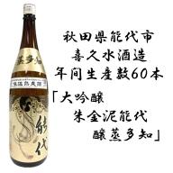 特別純米大吟醸 醸蒸多知(かむたち)【1.8L】