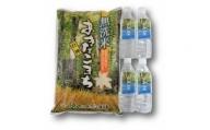 【A75】白神無洗米あきたこまち5kgと白神山水(500ml×4本)