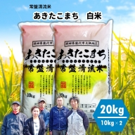 『令和2年産米』常盤清流米あきたこまち 20kg