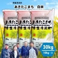 『令和2年産米』常盤清流米あきたこまち 30kg