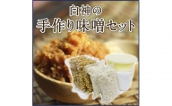 【B86】白神の手作り味噌セット 2kg