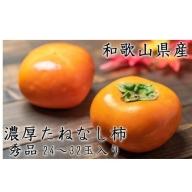 AB6188_濃厚たねなし柿 秀品 2L~4Lサイズ 約7.5kg入り
