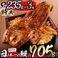 c0-032 日ノ本一の鰻の蒲焼き<特大>3尾セット(計705g以上)