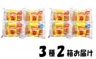 レンジで簡単!北海道産人気のコロッケ3種類が4パック入り 2箱セット