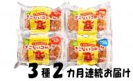 【2カ月連続】レンジで簡単!北海道産人気のコロッケ3種類が4パック入りのセット