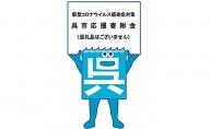 新型コロナウイルス感染症対策 呉市応援寄附金