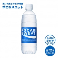 【3回定期便】ポカリスエット500ml 1箱(24本)×3回【大塚製薬】 [FBD006]