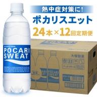 【12回定期便】ポカリスエット500ml 1箱(24本)×12回【大塚製薬】 [FBD008]