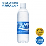 【12回定期便】ポカリスエット500ml 1箱(24本)×12回【大塚製薬】