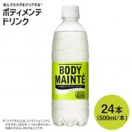 ボディメンテ ドリンク500ml 1箱(24本)【大塚製薬】 [FBD009]