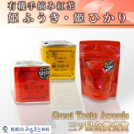 MM-11 有機手摘み紅茶「姫ふうき」「姫ひかり」
