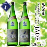 J-024 Junmaiginjo Aratama Daily-use Edition (JADE) (1.8L×2本)